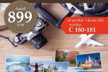 เที่ยวทั่วไทย ไปกับโรงแรมและรีสอร์ทในเครืออิมพิเรียล งานไทยเที่ยวไทย ครั้งที่ 50 ณ ศูนย์ประชุมแห่งชาติสิริกิติ์ 12 -