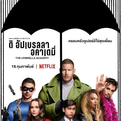 "Netflix ปล่อยทีเซอร์ ""The Umbrella Academy""  ซีรีส์ออริจินัลแฟนตาซีสุดมันส์ของครอบครัวซูเปอร์ฮีโร่สุดเพี้ยน! 15 - Movies"