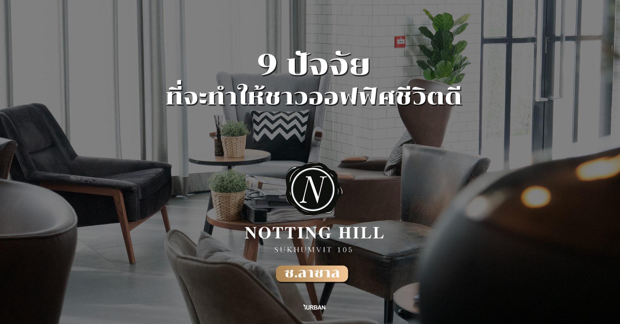 9 ปัจจัยให้คนออฟฟิศชีวิตดีขึ้นได้ Notting Hills - Sukhumvit 105 คอนโดที่คนฝั่งสุขุมวิทต้องชอบ 13 - Notting Hill
