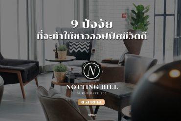 9 ปัจจัยให้คนออฟฟิศชีวิตดีขึ้นได้ Notting Hills - Sukhumvit 105 คอนโดที่คนฝั่งสุขุมวิทต้องชอบ 23 - Video