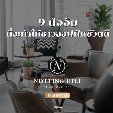 9 ปัจจัยให้คนออฟฟิศชีวิตดีขึ้นได้ Notting Hills - Sukhumvit 105 คอนโดที่คนฝั่งสุขุมวิทต้องชอบ 24 - Notting Hill