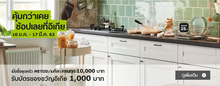 9 เหตุผลที่คนเลือกชุดครัวอิเกีย และโอกาสที่จะมีครัวในฝัน IKEA METOD/เมท็อด โปรนี้ดีที่สุดแล้ว #ถึง17มีนา 24 - IKEA (อิเกีย)