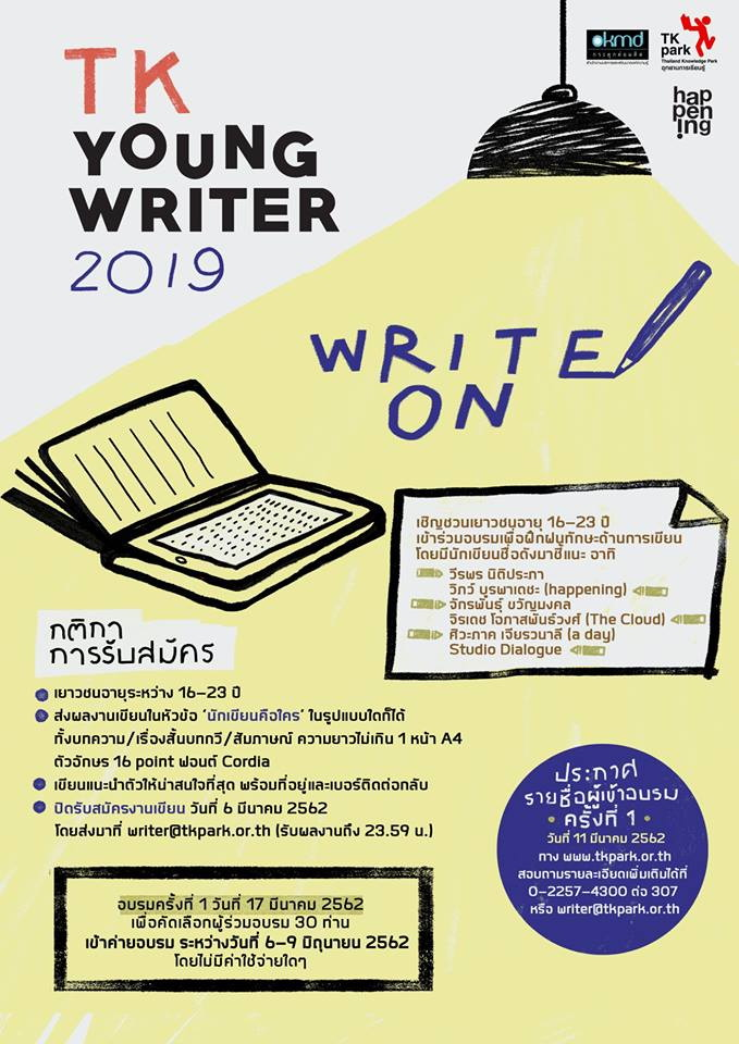 TK Young Writer 2019 13 -