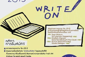 TK Young Writer 2019 10 -