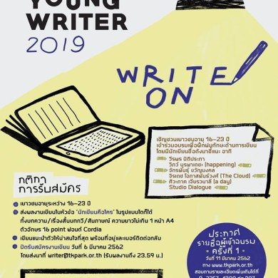 TK Young Writer 2019 15 -