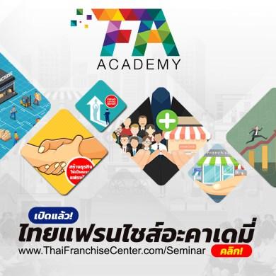 เปิดตัว! ThaiFranchise Academy สถาบันรวมคอร์สอบรม-สัมมนา กว่า 300 คอร์ส สมัครเรียนกว่า 5,000 คน เพียง Add LINE id : @thaisme 16 -
