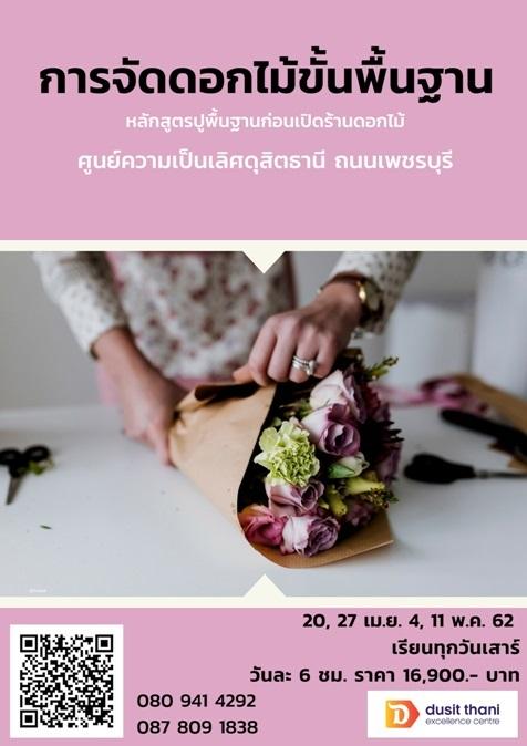 การจัดดอกไม้ขั้นพื้นฐาน 13 -