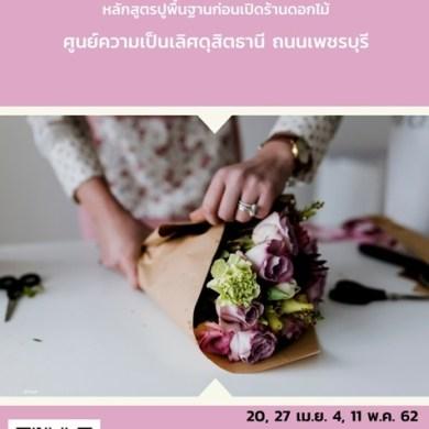 การจัดดอกไม้ขั้นพื้นฐาน 15 -
