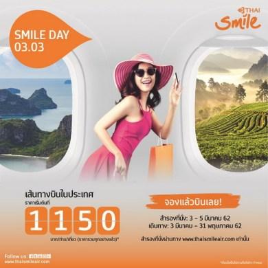 ไทยสมายล์จัดโปรโมชั่น Smile Day 03.03 เอาใจนักเดินทาง 14 -
