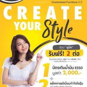 """""""ยูนีค"""" (Younique) จัดหนัก…โปรฯ ใหญ่ """"ครีเอทยัวร์สไตล์"""" (Create Your Style)สั่งตัดเฟอร์นิเจอร์ตามใจ ด้วยดีไซน์และสไตล์ที่เป็นตัวคุณ 16 - Index Living Mall (อินเด็กซ์ ลิฟวิ่งมอลล์)"""