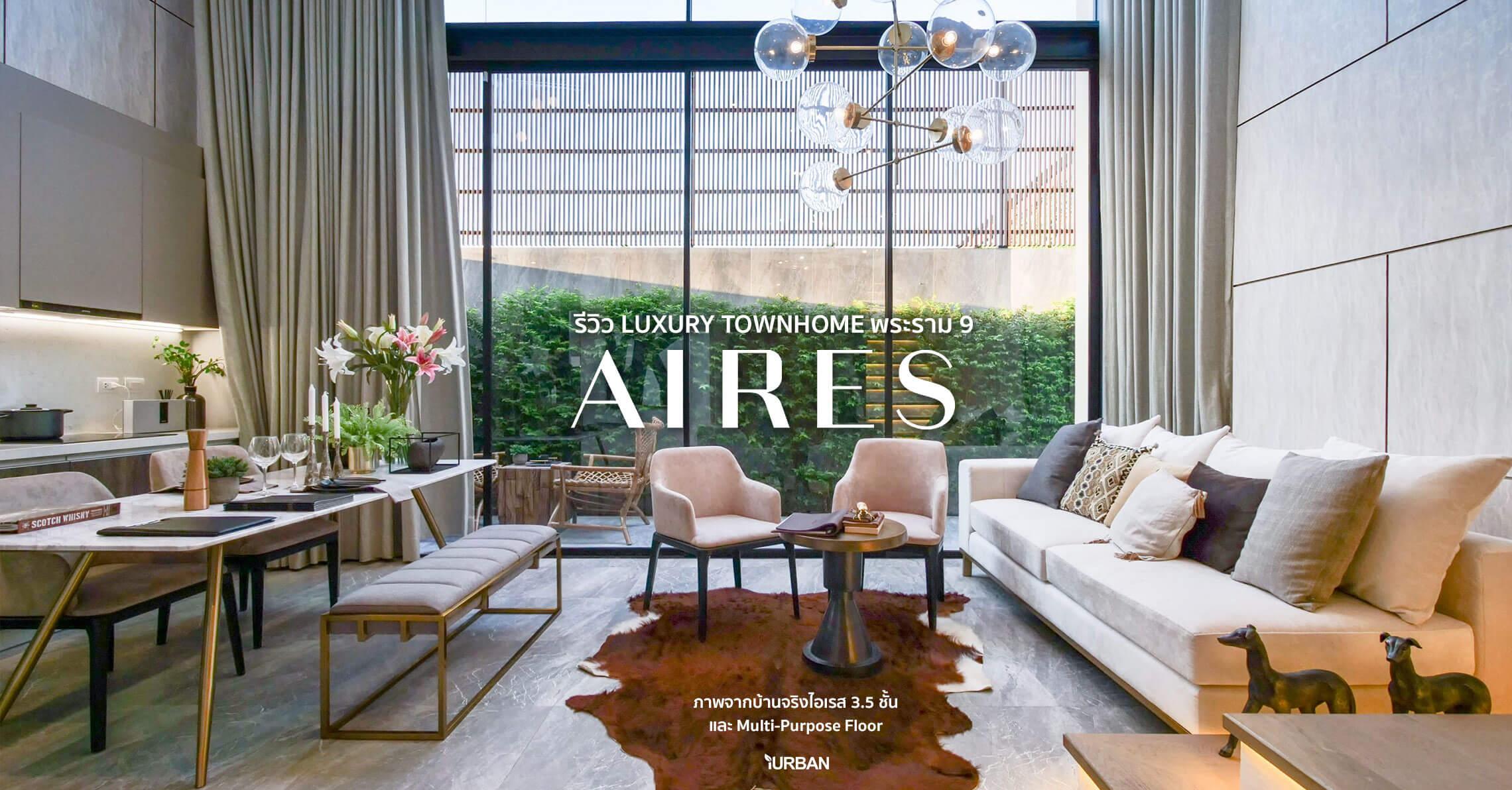 AIRES RAMA9 รีวิว Luxury Townhome 3.5 ชั้น + Rooftop ออกแบบสวย ย่านพระราม9 (ใกล้ รพ.สมิติเวช) 13 - AIRES