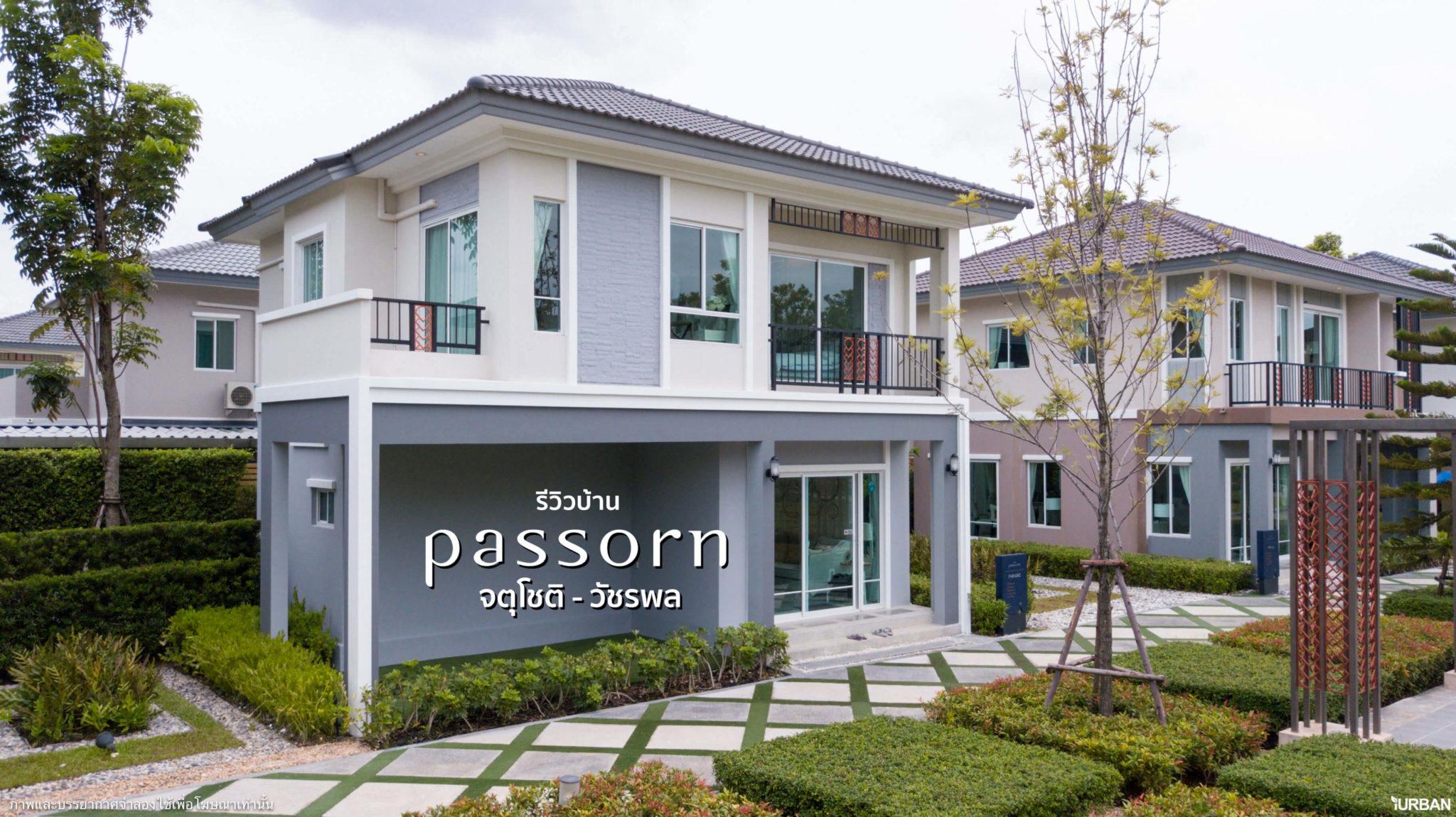 รีวิวบ้าน Passorn Prestige จตุโชติ-วัชรพล บ้านเดี่ยวดีไซน์ Art Nouveau ผสมความ Modern Classic เริ่ม 4.49 ล้าน 13 - house