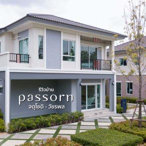 รีวิวบ้าน Passorn Prestige จตุโชติ-วัชรพล บ้านเดี่ยวดีไซน์ Art Nouveau ผสมความ Modern Classic เริ่ม 4.49 ล้าน 14 - house