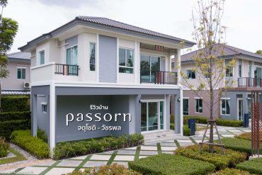 รีวิวบ้าน Passorn Prestige จตุโชติ-วัชรพล บ้านเดี่ยวดีไซน์ Art Nouveau ผสมความ Modern Classic เริ่ม 4.49 ล้าน 26 - Video