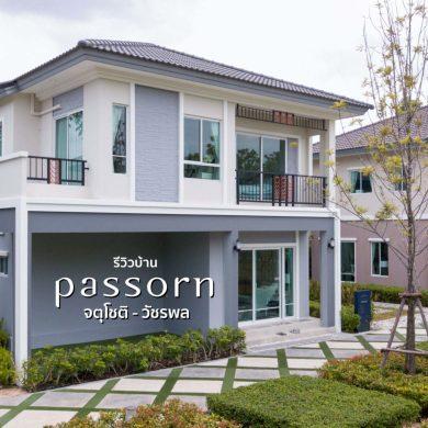 รีวิวบ้าน Passorn Prestige จตุโชติ-วัชรพล บ้านเดี่ยวดีไซน์ Art Nouveau ผสมความ Modern Classic เริ่ม 4.49 ล้าน 23 - house