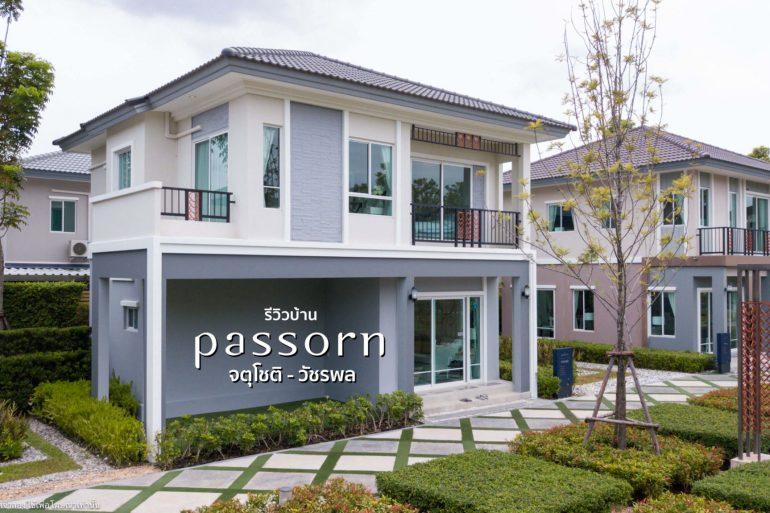 รีวิวบ้าน Passorn Prestige จตุโชติ-วัชรพล บ้านเดี่ยวดีไซน์ Art Nouveau ผสมความ Modern Classic เริ่ม 4.49 ล้าน 16 - Video