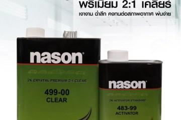 แอ็กซอลตา แนะนำผลิตภัณฑ์ใหม่ เคลียร์ คริสตัล พรีเมี่ยม ในประเทศไทย  12 -