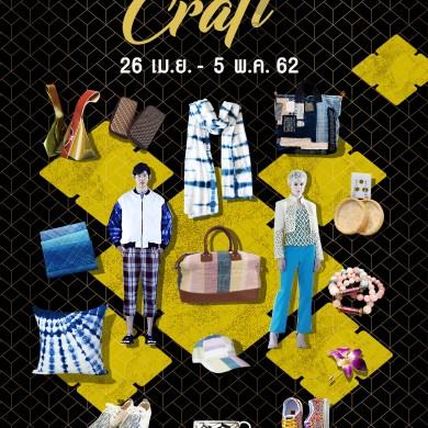 """""""ไทยเท่ Craft"""" รวมสุดยอดความงดงาม หัตถศิลป์ไทยสไตล์โมเดิร์น 14 -"""