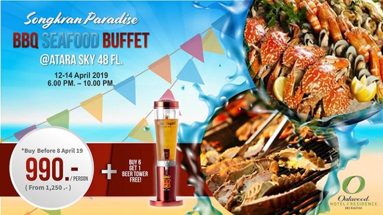 BBQ Seafood Buffet ที่ อาทาระ สกาย บาร์ แอนด์ บิสโทร 13 -