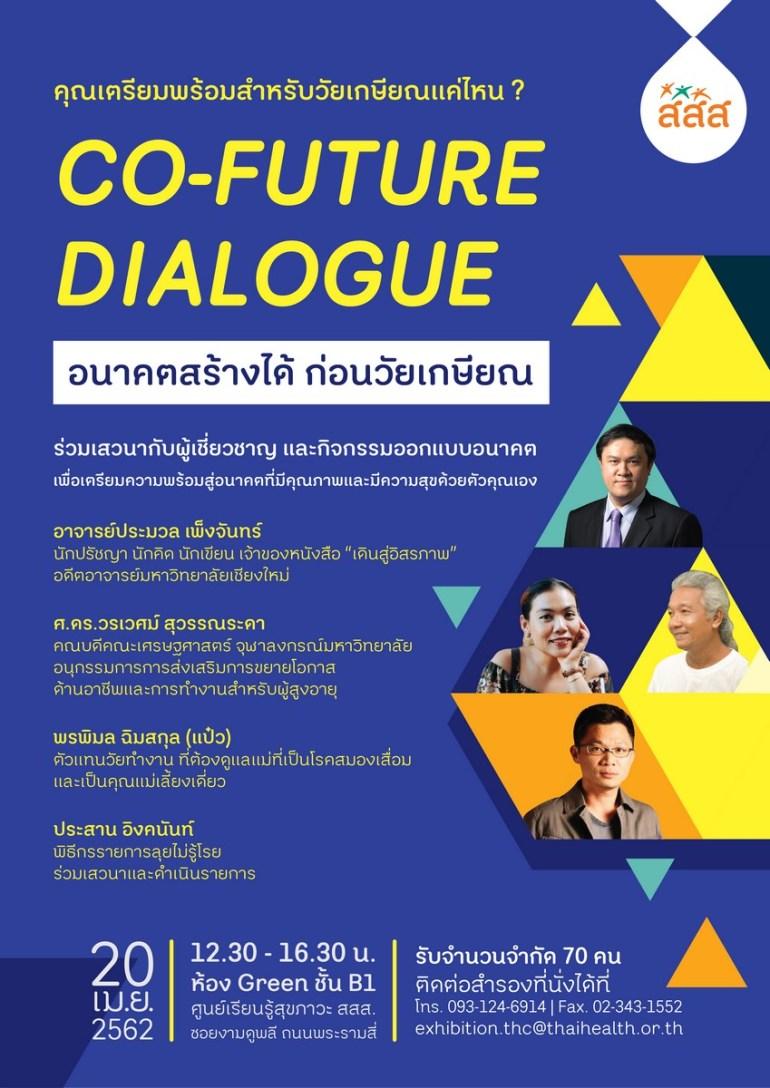 """กิจกรรม """"Co-Future Dialogue อนาคตสร้างได้ก่อนวัยเกษียณ"""" ที่ศูนย์เรียนรู้สุขภาวะ สสส. 13 -"""