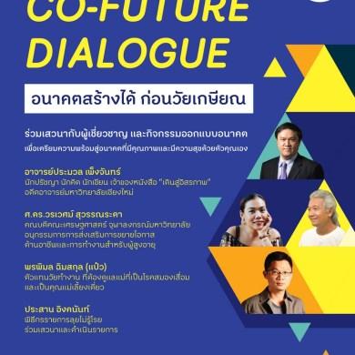 """กิจกรรม """"Co-Future Dialogue อนาคตสร้างได้ก่อนวัยเกษียณ"""" ที่ศูนย์เรียนรู้สุขภาวะ สสส. 14 -"""