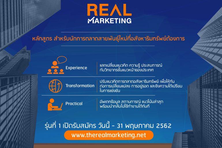 REAL Marketing หลักสูตรสำหรับนักการตลาดอสังหาริมทรัพย์สายพันธุ์ใหม่.หลักสูตรเดียวที่ตอบโจทย์นักการตลาดอสังหาริมทรัพย์ 13 - Marketing
