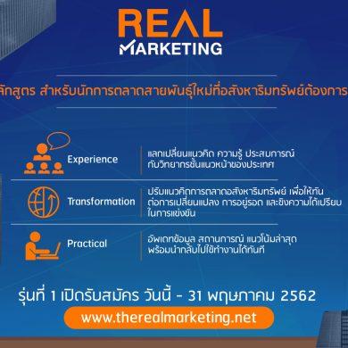 REAL Marketing หลักสูตรสำหรับนักการตลาดอสังหาริมทรัพย์สายพันธุ์ใหม่.หลักสูตรเดียวที่ตอบโจทย์นักการตลาดอสังหาริมทรัพย์ 15 - Marketing