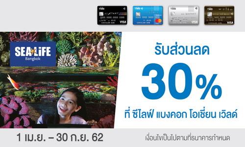 บัตรเครดิตทีเอ็มบี ชวนเที่ยวปิดเทอมที่ SEA LIFE Bangkok Ocean World 13 -
