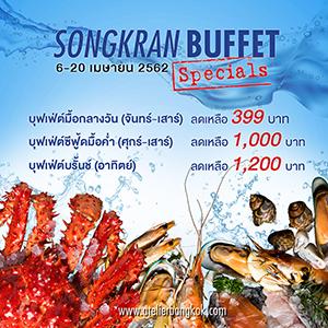 โปรโมชั่นบุฟเฟ่ต์สงกรานต์ - ร้านอาหารอเทลิเย่ โรงแรมพูลแมน กรุงเทพฯ แกรนด์ สุขุมวิท 16 -