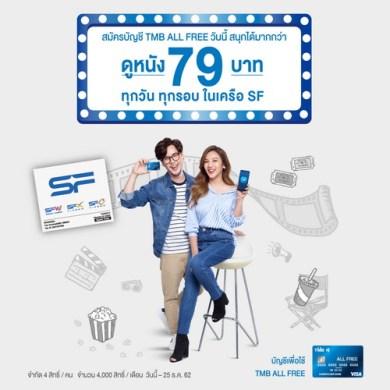 ทีเอ็มบี ให้ดูหนังดีได้ราคาถูกกว่า เพียงเปิดบัญชี TMB ALL FREE ใหม่ 15 -