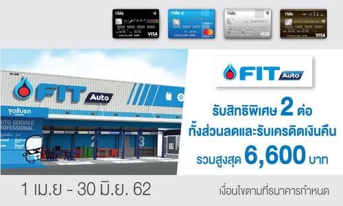 บัตรเครดิตทีเอ็มบี ออกโปรแรง ให้คุณมั่นใจทุกระยะทาง ที่ FIT Auto รับส่วนลดเพิ่ม 5% และรับเครดิตเงินคืนสูงสุด 6,600 บาท 13 -