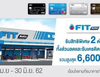 บัตรเครดิตทีเอ็มบี ออกโปรแรง ให้คุณมั่นใจทุกระยะทาง ที่ FIT Auto รับส่วนลดเพิ่ม 5% และรับเครดิตเงินคืนสูงสุด 6,600 บาท 14 -