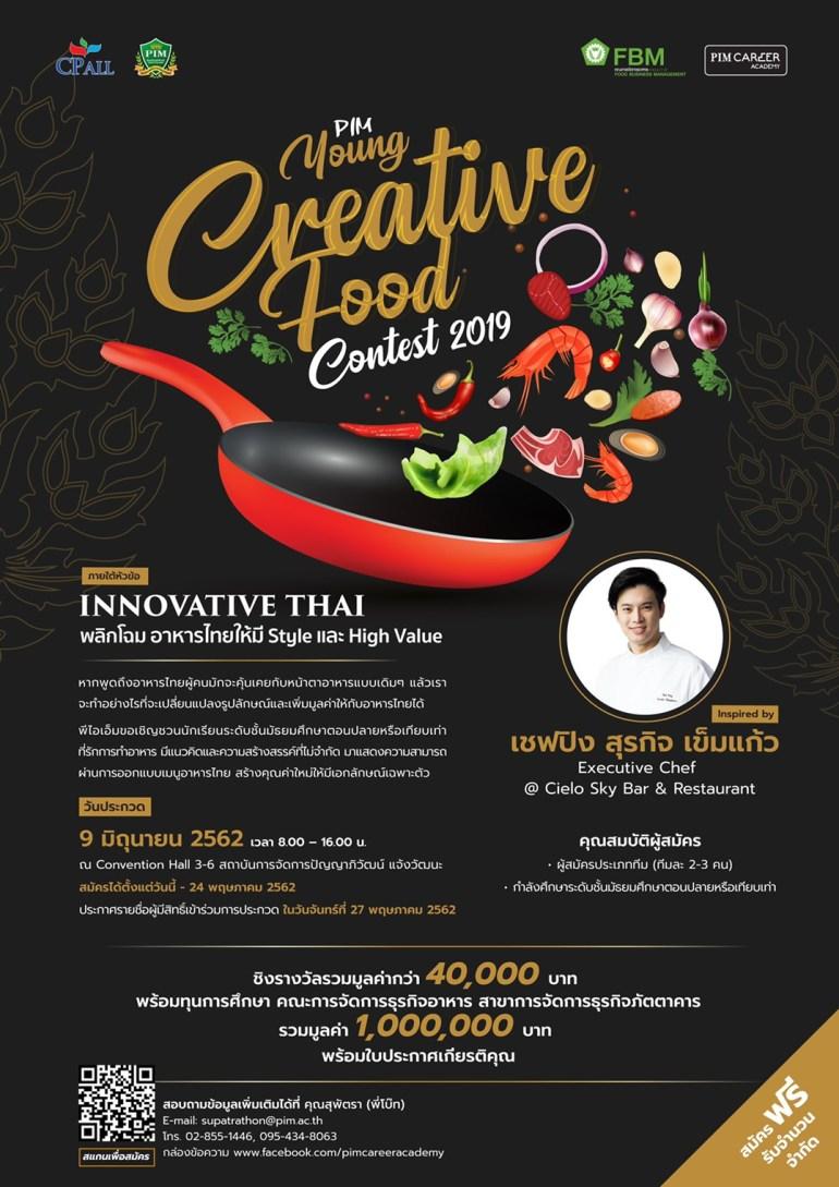 พีไอเอ็ม ชวนประกวด โครงการ PIM Young Creative Food Contest 2019 13 -
