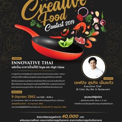พีไอเอ็ม ชวนประกวด โครงการ PIM Young Creative Food Contest 2019 15 -