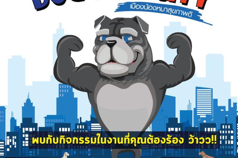 """งาน """"SmartHeart presents Thailand International Dog Show 2019 (TIDS 2019)"""" 27 - ข่าวประชาสัมพันธ์ - PR News"""