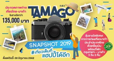 "Tamago Free Magazine ขอเชิญผู้สนใจส่งภาพเข้าประกวด โครงการ ""TAMAGO Snapshot 2019 #เที่ยวเต็มที่แฮปปี้ได้อีก"" ชิงรางวัลกว่า 135,000 บาท 14 -"
