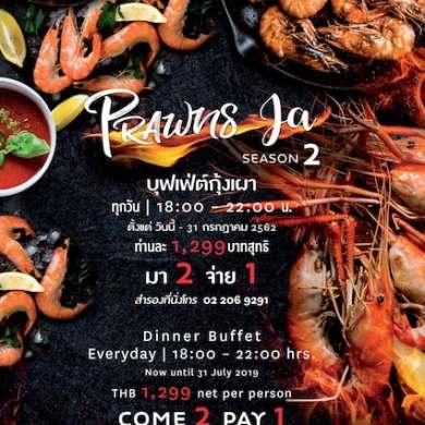 บุฟเฟ่ต์กุ้งเผา Prawns Ja Season 2 ร้านอาหารเดอะสแควร์ โรงแรมโนโวเทล กรุงเทพ ฟีนิกซ์ สีลม 15 -