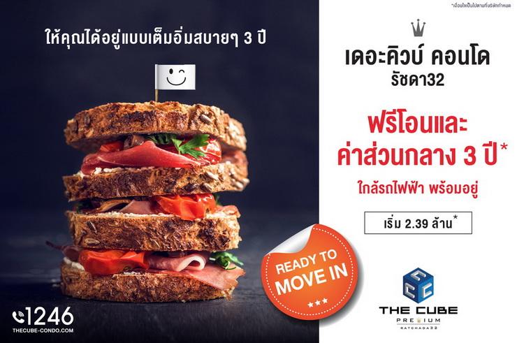 The Cube Premium รัชดา ให้อยู่แบบเต็มอิ่ม ฟรีโอนฯ และส่วนกลาง 3 ปี 13 -