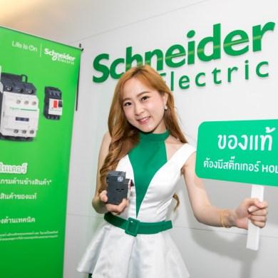 ชไนเดอร์ อิเล็คทริค ประเทศไทย ยกระดับความมั่นใจ ออกสติ๊กเกอร์รับประกันเบรกเกอร์กลุ่มงานสตาร์ทมอเตอร์ พร้อมจัดเต็มบริการหลังการขายให้กับลูกค้า 15 -