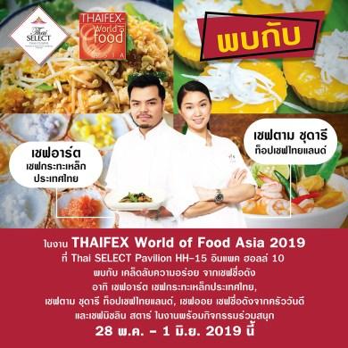 """Thai SELECT"" การันตีอาหารไทย ยกทัพบุกงาน THAIFEX–World Food Asia 2019 19 -"