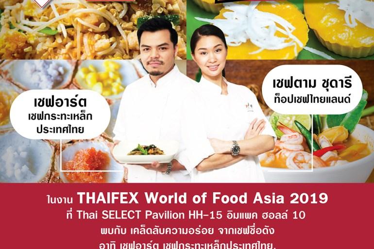 """Thai SELECT"" การันตีอาหารไทย ยกทัพบุกงาน THAIFEX–World Food Asia 2019 28 - ข่าวประชาสัมพันธ์ - PR News"