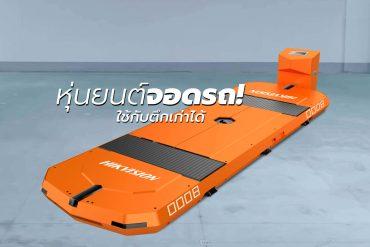 ไม่ต้องหาที่จอดเองแล้ว หุ่นยนต์จอดรถ HikVision ช่วยคุณได้ 2 - Issaya Siam Club