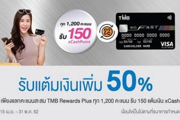 """บัตรเครดิตทีเอ็มบี ให้ลูกค้าแลกแต้มสุดคุ้ม """"ยิ่งแลก ยิ่งคุ้ม กับ xCash"""" รับแต้มเงินเพิ่ม 50% ใช้แลกแทนเงินสด ได้มากกว่าถึง 300 ร้านค้า 13 - TMB"""