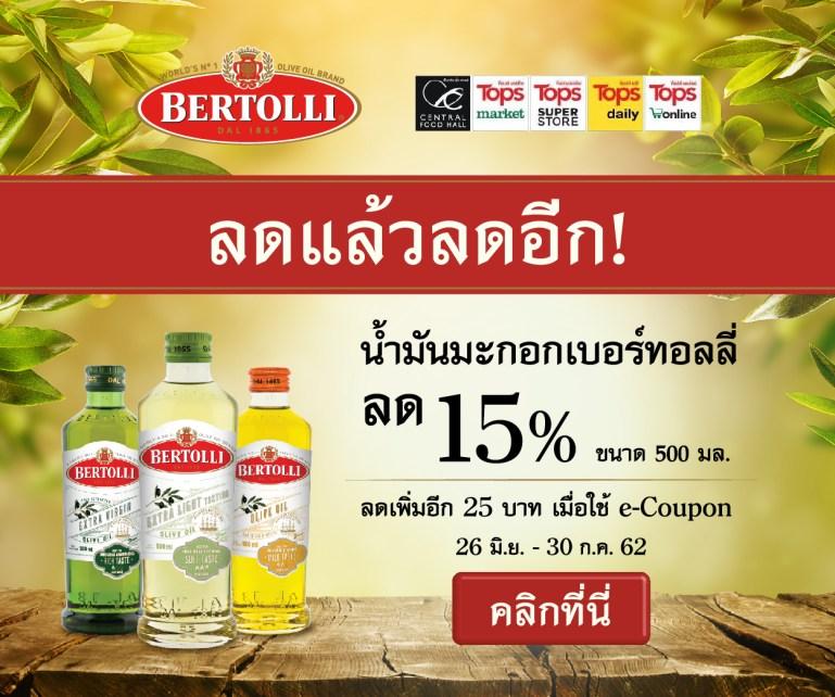 ดีโอเลโอ เปิดแคมเปญใหญ่ ฉลองยอดขายน้ำมันมะกอกเบอร์ทอลลี่ในประเทศไทย 13 -