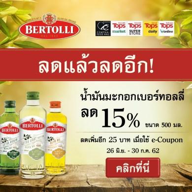 ดีโอเลโอ เปิดแคมเปญใหญ่ ฉลองยอดขายน้ำมันมะกอกเบอร์ทอลลี่ในประเทศไทย 16 -