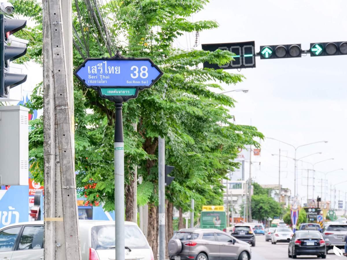 """""""ลาดพร้าว"""" มองหาบ้านสังคมดี ในงบสบาย ลองรู้จักทำเล """"เสรีไทย 38"""" กันก่อน 21 - AP (Thailand) - เอพี (ไทยแลนด์)"""