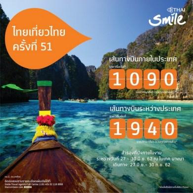 ไทยสมายล์เปิดจองบัตรโดยสารราคาพิเศษ ในงานไทยเที่ยวไทยครั้งที่ 51 16 -