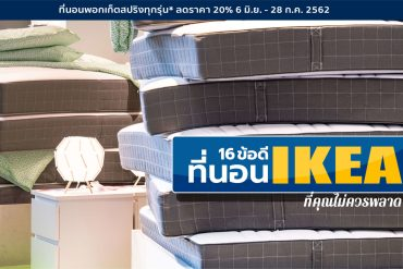 """16 เหตุผลว่าทำไมเราถึงอยากแนะนำให้คุณใช้ """"ที่นอน IKEA"""" 28 - The Cover"""
