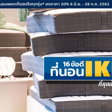 """16 เหตุผลว่าทำไมเราถึงอยากแนะนำให้คุณใช้ """"ที่นอน IKEA"""" 18 - Bedroom"""