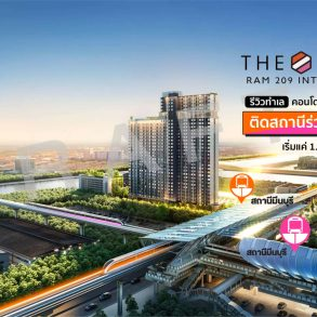 รีวิวทำเล THE ORIGIN RAM 209 INTERCHANGE คอนโดใหม่ย่านรามคำแหง-มีนบุรี ติดสถานีเชื่อมรถไฟฟ้า 2 สาย ส้ม-ชมพู เริ่ม 1.29 ล้าน 14 - Origin Property